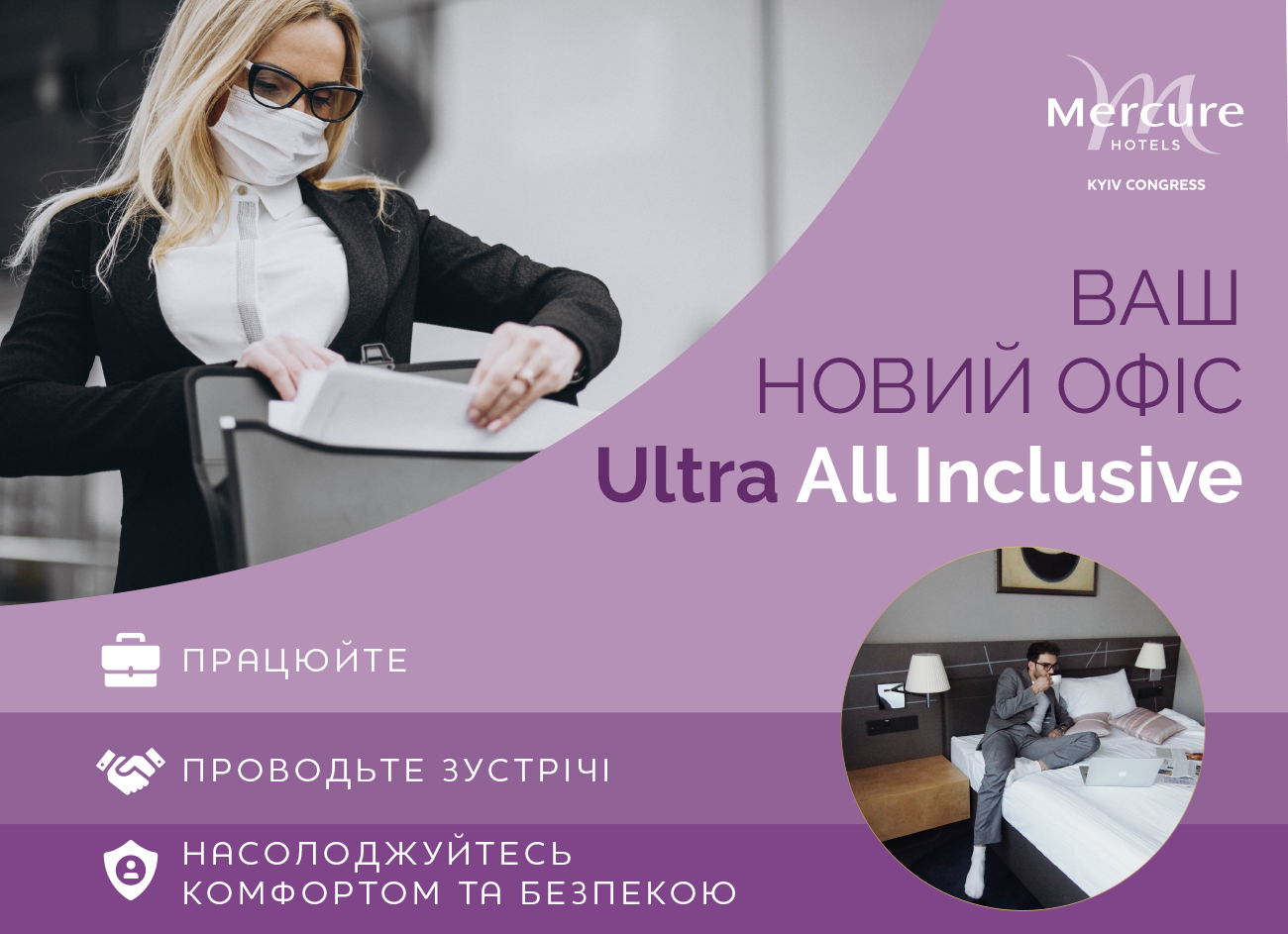 Ваш новый офис Ultra All Inclusive - в Mercure Kyiv Congress!