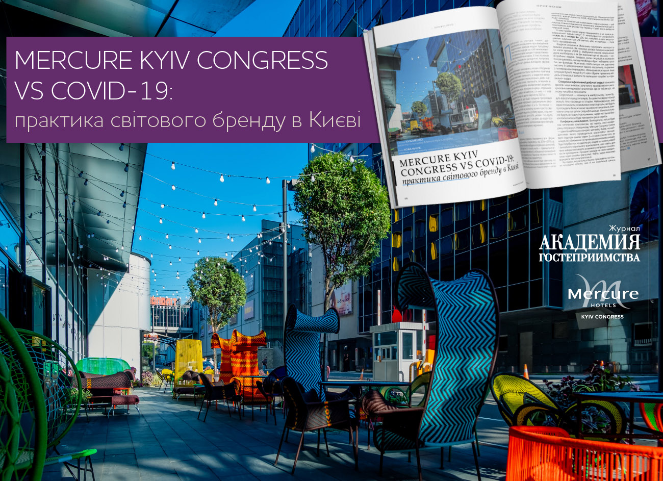 Mercure Kyiv Congress VS COVID - 19: global brand practice in Kyiv