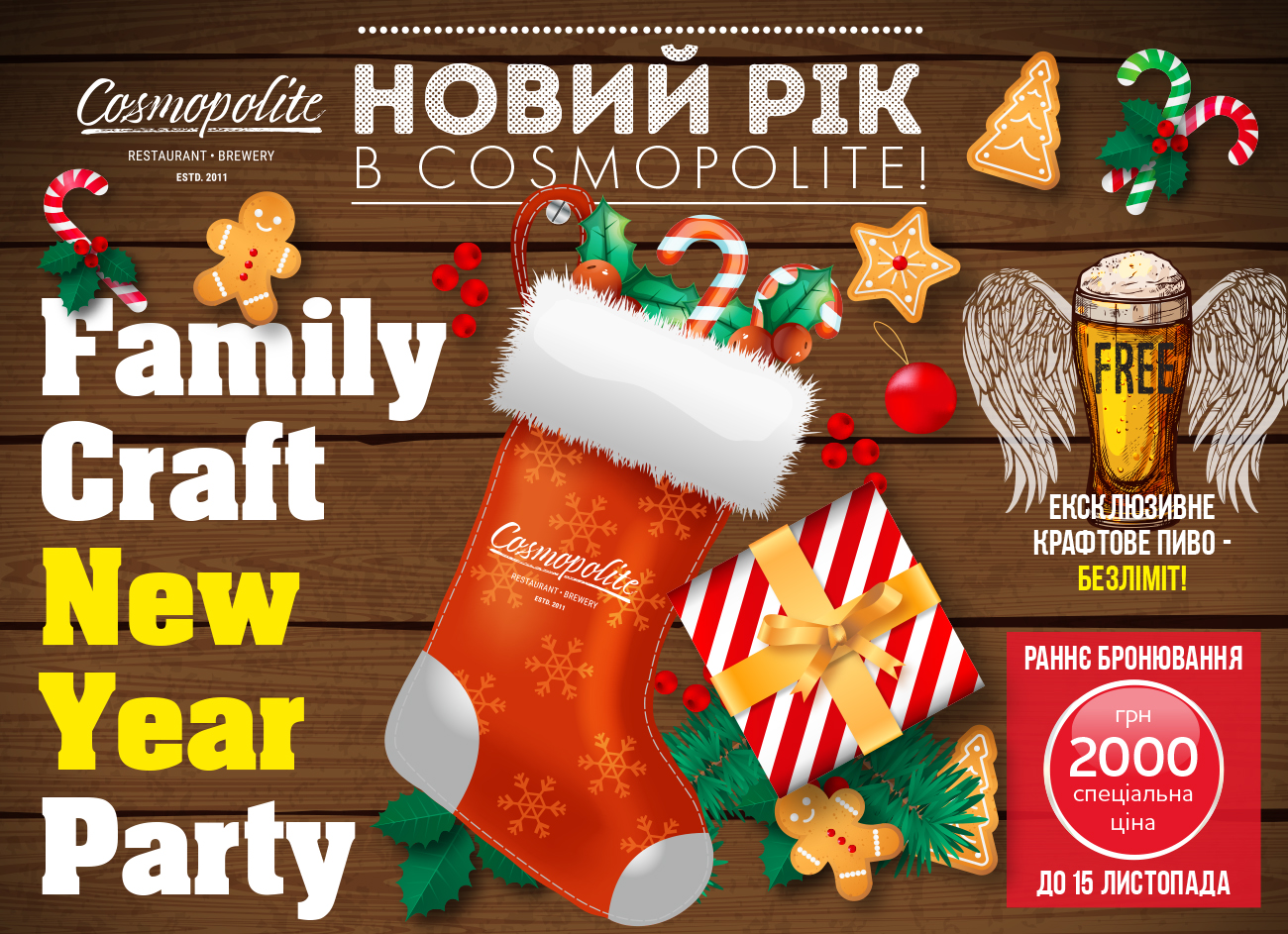 Family Craft New Year Party 2020. Ресторан-броварня Cosmopolite